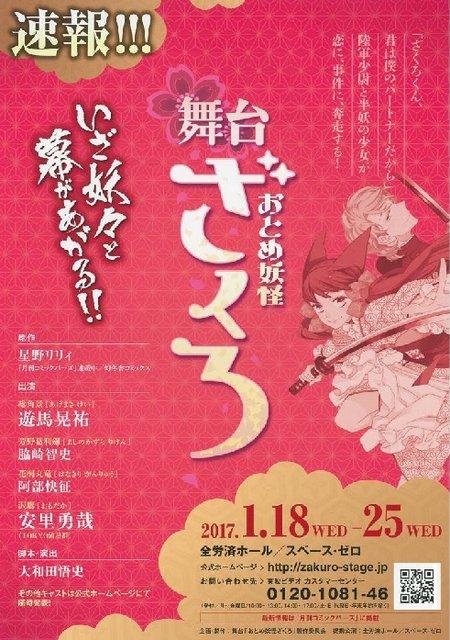 遊馬晃祐、安里勇哉らで『おとめ妖怪ざくろ』が2017年1月に初舞台化!
