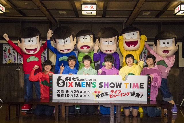 舞台『おそ松さん』制作発表会見で伝説の6つ子集結!高崎翔太「よく見ると顔が違うけど、それは気のせい」