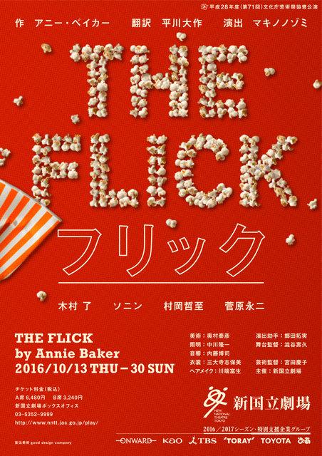 マキノノゾミ演出の日本初演作『フリック』木村了、ソニンらで10月上演