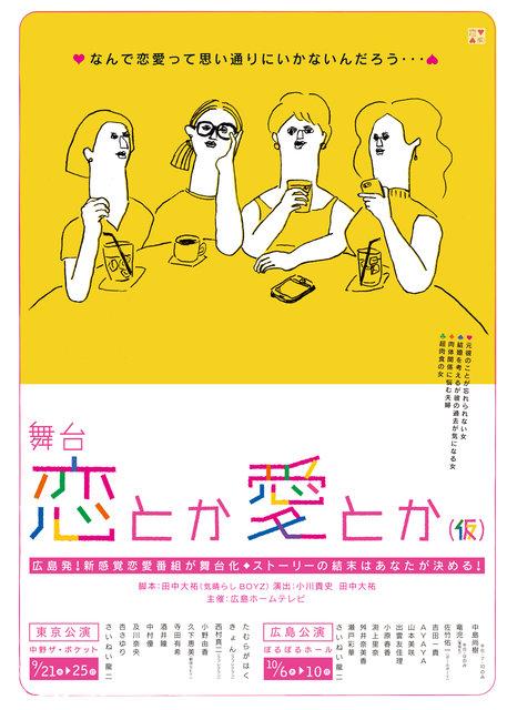 恋の行方は観客の手に!『舞台 恋とか愛とか(仮)』9月開幕