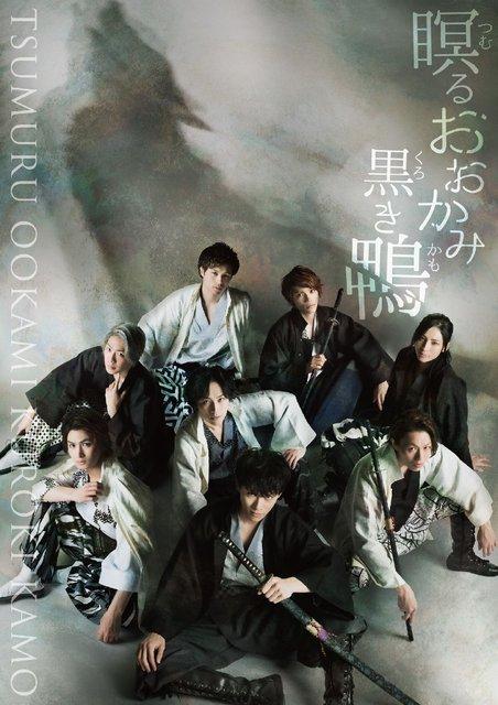 『瞑るおおかみ黒き鴨』の大千秋楽公演がスペシャル公演に!LINEスタンプもリリース