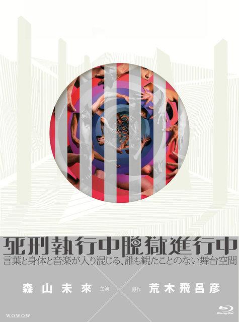 『死刑執行中脱獄進行中』ブルーレイ&DVD、新技術で劇場の臨場感を再現!音楽監督・蔡忠浩(bonobos)のコメント到着