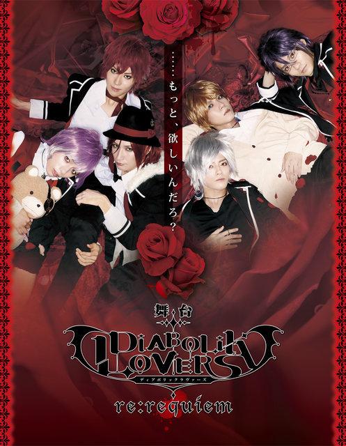 舞台『DIABOLIK LOVERS~re:requiem~』日替わりアフターイベント開催!逆巻兄弟の特別撮影会も?!
