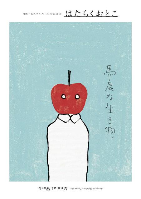 池田成志、長塚圭史らが再結集!阿佐ヶ谷スパイダース『はたらくおとこ』2016年秋に待望の再演