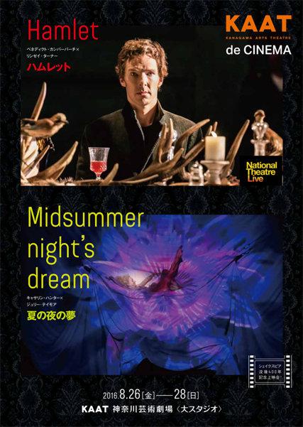 「KAAT de Cinema」でNTLive『ハムレット』『夏の夜の夢』上映!白井晃、首藤康之によるトークイベントも実施