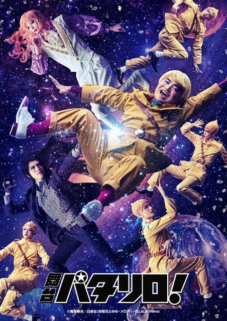 舞台『パタリロ!』全キャストのキャラクタービジュアル&佐奈宏紀、青木玄徳のコメント到着