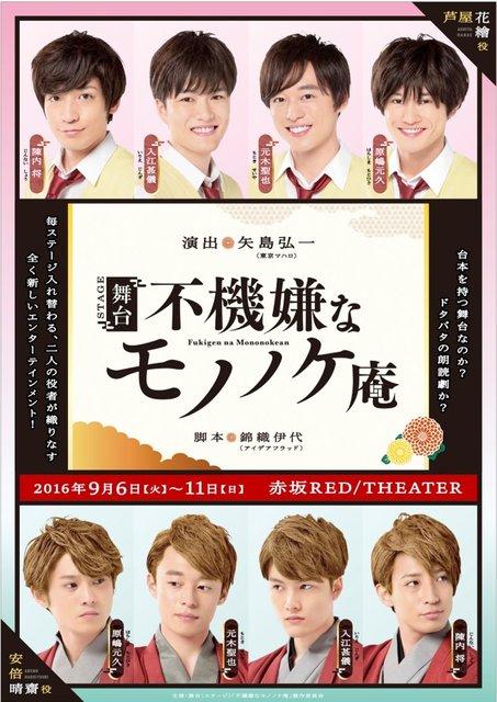 陳内将、入江甚儀、元木聖也、原嶋元久が一人二役を演じる『不機嫌なモノノケ庵』トークゲスト決定
