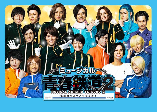 全16路線が勢ぞろい!ミュージカル『青春-AOHARU-鉄道』2メインビジュアル公開