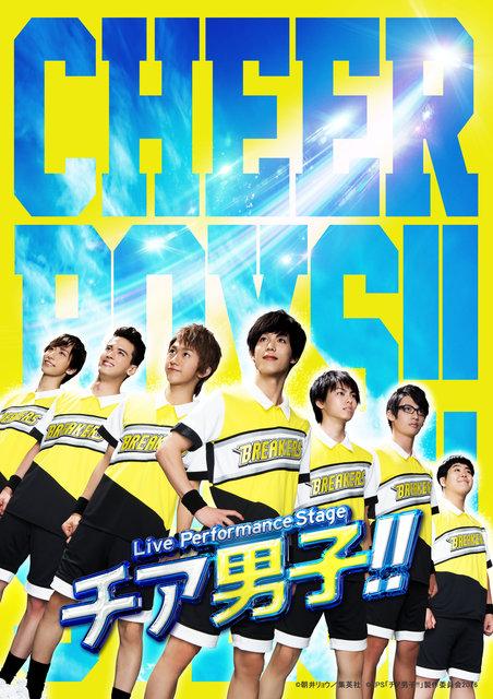 Live Performance Stage「チア男子!!」本田礼生、古田一紀率いるBREAKERSのビジュアル公開&配役決定!