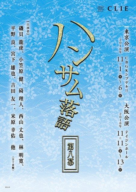 平野良、宮下雄也らがせめぎ合う『ハンサム落語 第八幕』11月上演!組み合わせも決定