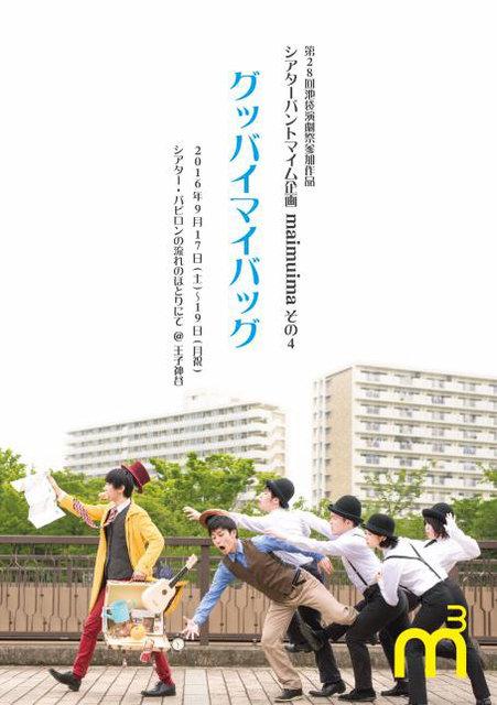 パントマイム集団maimuimaが第4回公演『グッバイマイバッグ』を上演
