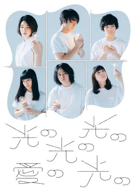 小澤亮太、宮下雄也らを迎え劇団「ロロ」の代表作『光の光の光の愛の光の』上演