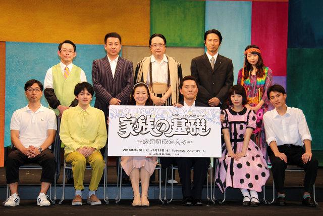『家族の基礎~大道寺家の人々~』開幕!松重豊「鈴木京香さんという人を好きになりました」