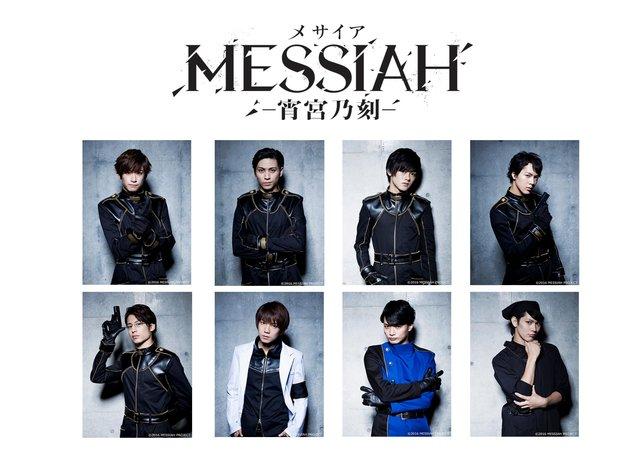 イベント『メサイア-宵宮乃刻-』を控え、赤澤燈、井澤勇貴ら8名のキャストビジュアル公開