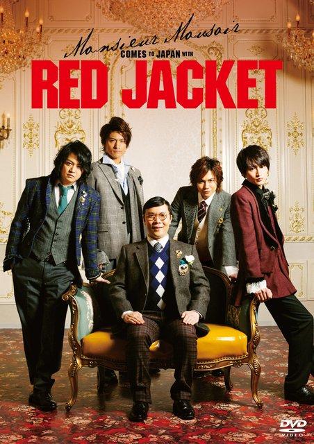 ムッシュ・モウソワール第二回来日公演『レッド・ジャケット』DVDが10月16日に発売!