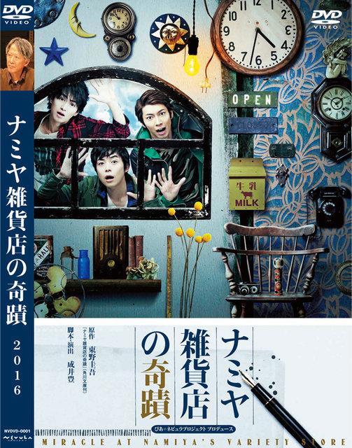 多田直人、松田凌、鮎川太陽、川原和久らが出演した舞台『ナミヤ雑貨店の奇蹟』DVDが10月1日に発売!