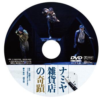 『ナミヤ雑貨店の奇蹟』DVD