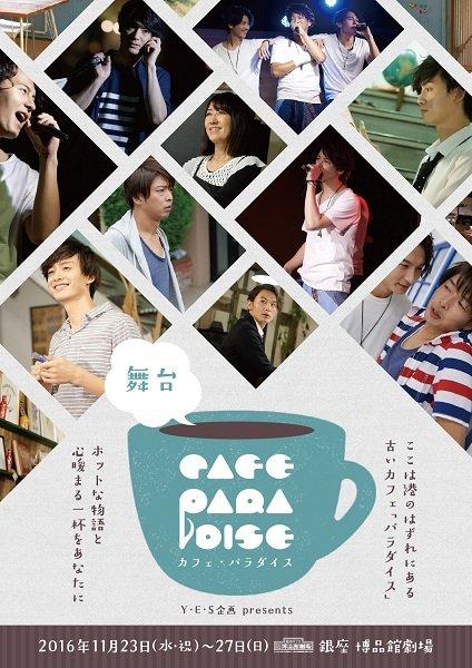 中村誠治郎、藤田玲らが出演するドラマ×舞台の連動企画!『カフェ・パラダイス』11月上演