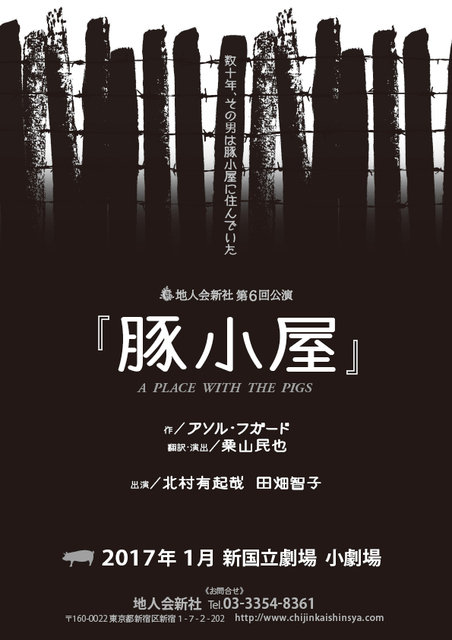 アソル・フガード作『豚小屋』北村有起哉&田畑智子で2017年1月上演