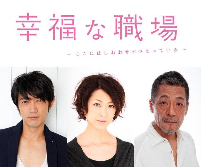 舞台『幸福な職場』出演者第2弾に谷口賢志、馬渕英里何、中嶋しゅう