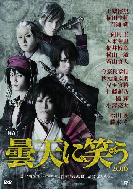 玉城裕規、植田圭輔、百瀬朔が三兄弟を演じた『曇天に笑う』、9月21日にDVD発売!
