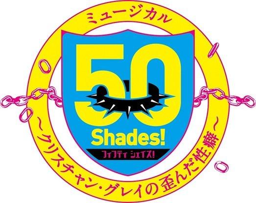 浜中文一主演のR-15ミュージカル『50Shades!~クリスチャン・グレイの歪んだ性癖~』玉置成実ら全キャスト発表!