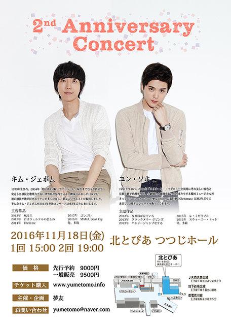 キム・ジェボムとユン・ソホの出演が決定!『夢友2周年記念コンサート』