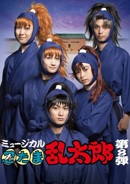 ミュージカル「忍たま乱太郎」第8弾はシリーズ初の五年生が主役に!