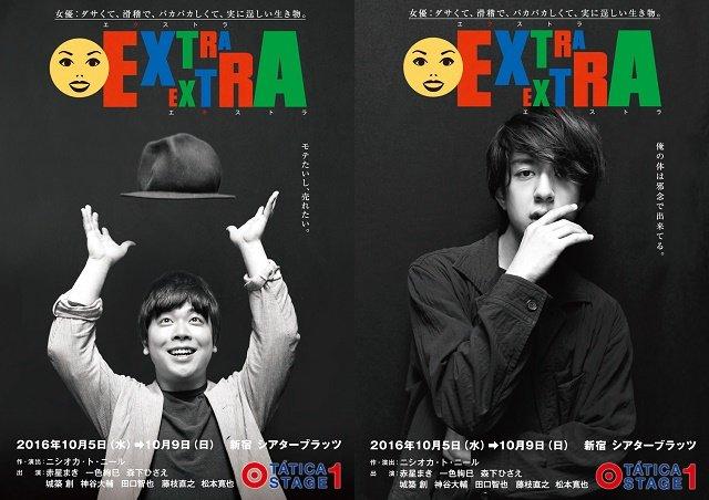 エキストラの生き様を描く『EXTRA EXTRA-エクストラ エキストラ-』10月5日より上演