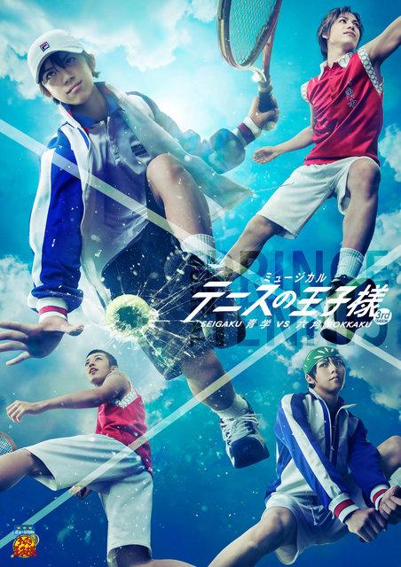ミュージカル『テニスの王子様』3rdシーズン青学(せいがく)vs六角の新ビジュアル公開!