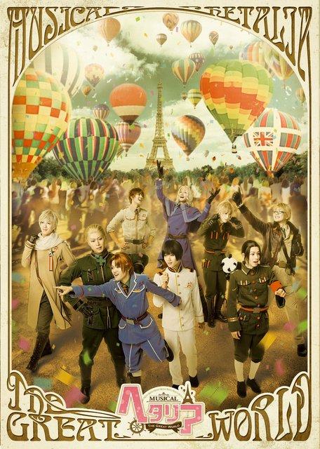 ミュージカル「ヘタリア~The Great World~」メインビジュアル&あらすじ公開!