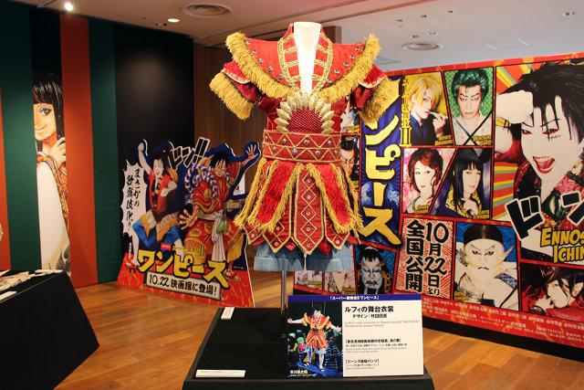 『スーパー歌舞伎II ワンピース』の世界展_3