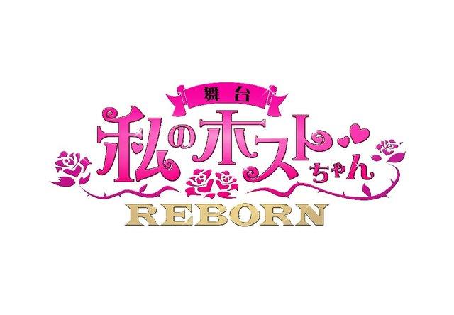 『私のホストちゃん REBORN』_ロゴ