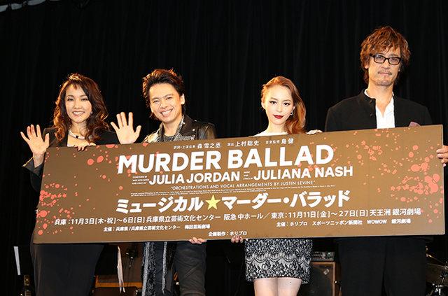 ミュージカル『マーダー・バラッド』スペシャルミニライブ付き制作発表_8