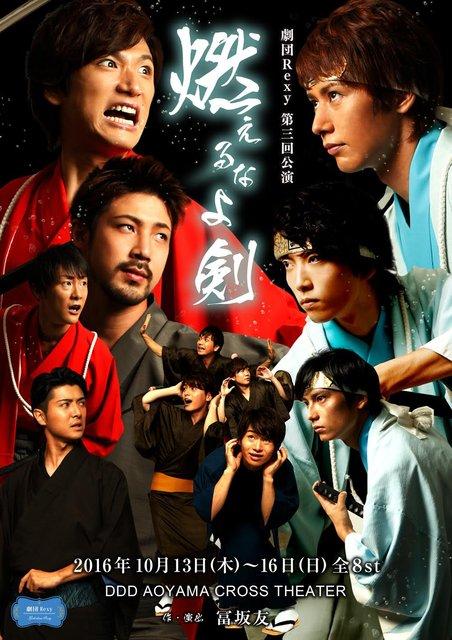 元オセロ中島知子発案・総合プロデュースの劇団Rexy『燃えるなよ剣』10月13日より開幕!