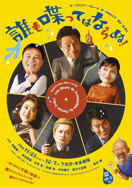 加藤健一事務所がフランスで話題のコメディ作品『誰も喋ってはならぬ!』を日本初上演!