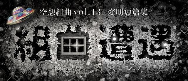 ほさかようの空想組曲「組曲『遭遇』」12月上演!日替りゲストに山口大地、山田ジェームス武、三上俊、和田琢磨、宮下雄也など
