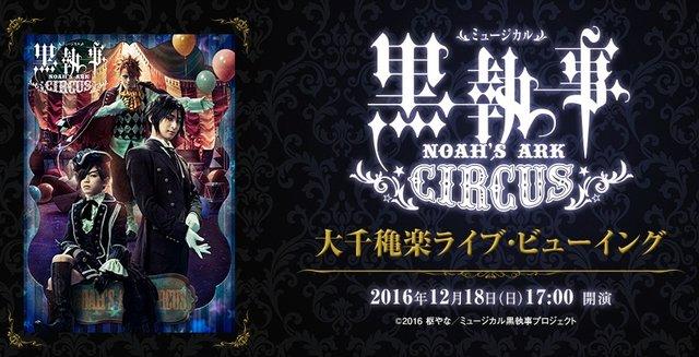 ミュージカル『黒執事』~NOAH'S ARK CIRCUS~大千秋楽公演のライブ・ビューイングを開催
