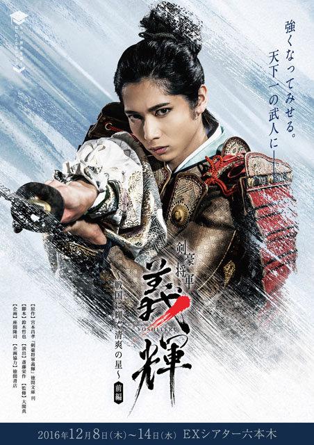 もっと歴史を深く知りたくなるシリーズ第3弾『剣豪将軍義輝』11月6日に勉強会を開催