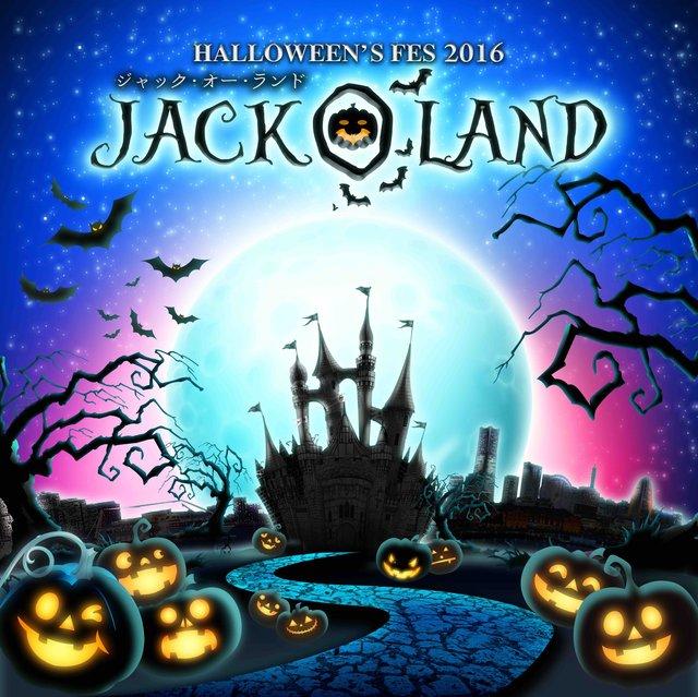 ハロウィンテーマパーク「JACK-O-LAND」