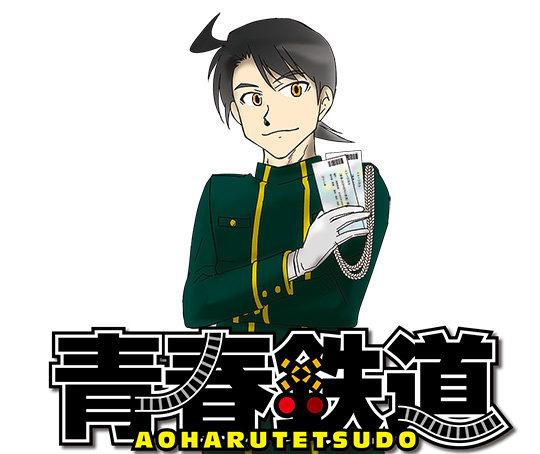 声出しOK!サイリウム持ち込み可!ミュージカル『青春-AOHARU-鉄道』1作目の応援上映イベント開催