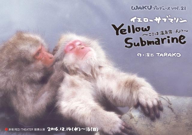 不思議な温泉宿の粋な物語。WAKUプロデュースvol.21『Yellow Submarine~ここは温泉宿・・・ん?~』12月上演!