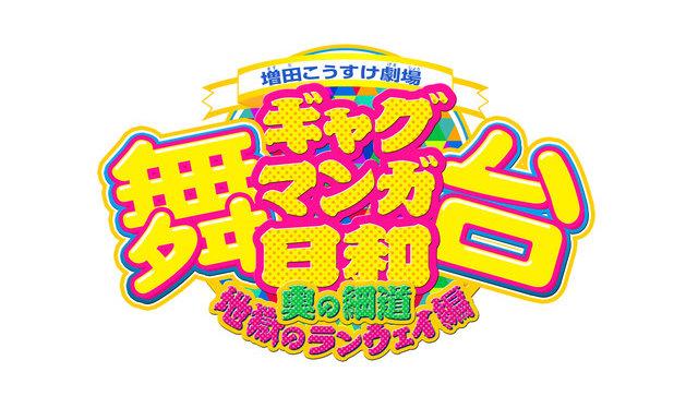 『舞台 増田こうすけ劇場 ギャグマンガ日和 ~奥の細道、地獄ランウェイ編~』_追加キャスト4