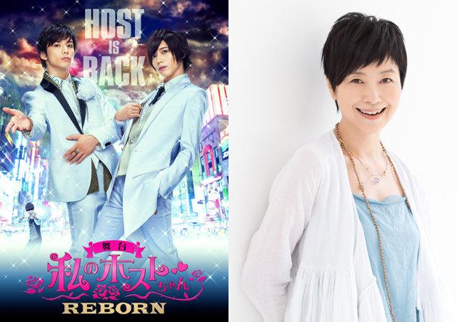 舞台『私のホストちゃん REBORN』超太客に手塚理美!全キャスト発表&追加公演も決定