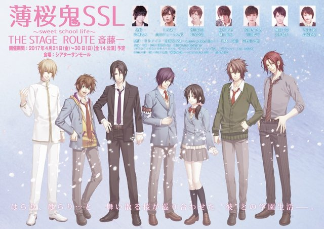 『薄桜鬼SSL ~sweet school life~ THE STAGE ROUTE 斎藤一』