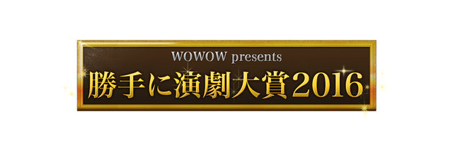 今年もやってきた!WOWOW「勝手に演劇大賞2016」投票スタート!