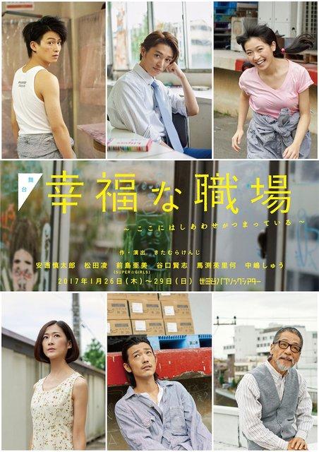 舞台『幸福な職場』安西慎太郎、松田凌、前島亜美らが臨場感溢れる表情を見せるメインビジュアルを公開