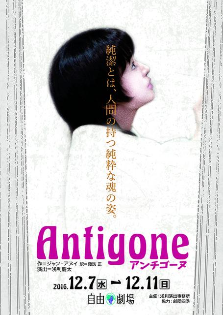約10年ぶりに復活!浅利慶太プロデュース公演『アンチゴーヌ』2016年12月上演決定