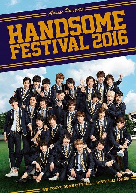 アミューズの若手俳優によるファン感謝祭『HANDSOME FESTIVAL 2016』追加公演決定!