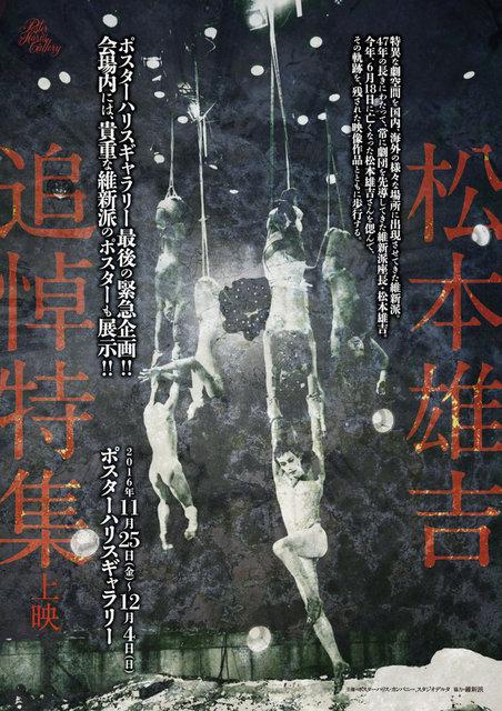 ポスターハリスギャラリー最後の緊急企画として「松本雄吉追悼特集」を上映